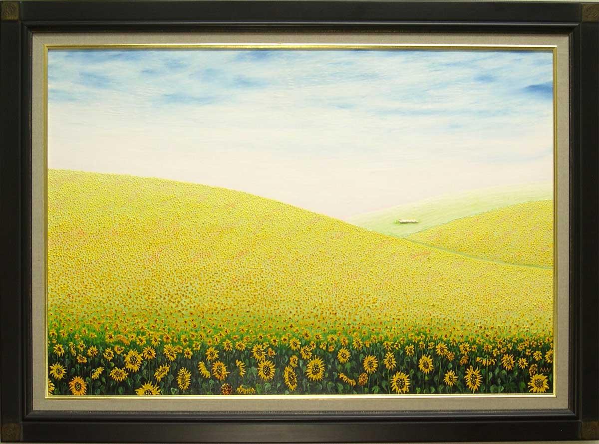 絵画(油絵) 渡辺ムサシ【ひまわりの丘】(M20号) 送料無料
