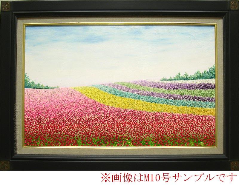 絵画 油絵 渡辺ムサシ ラベンダーの丘 (M20号) 送料無料