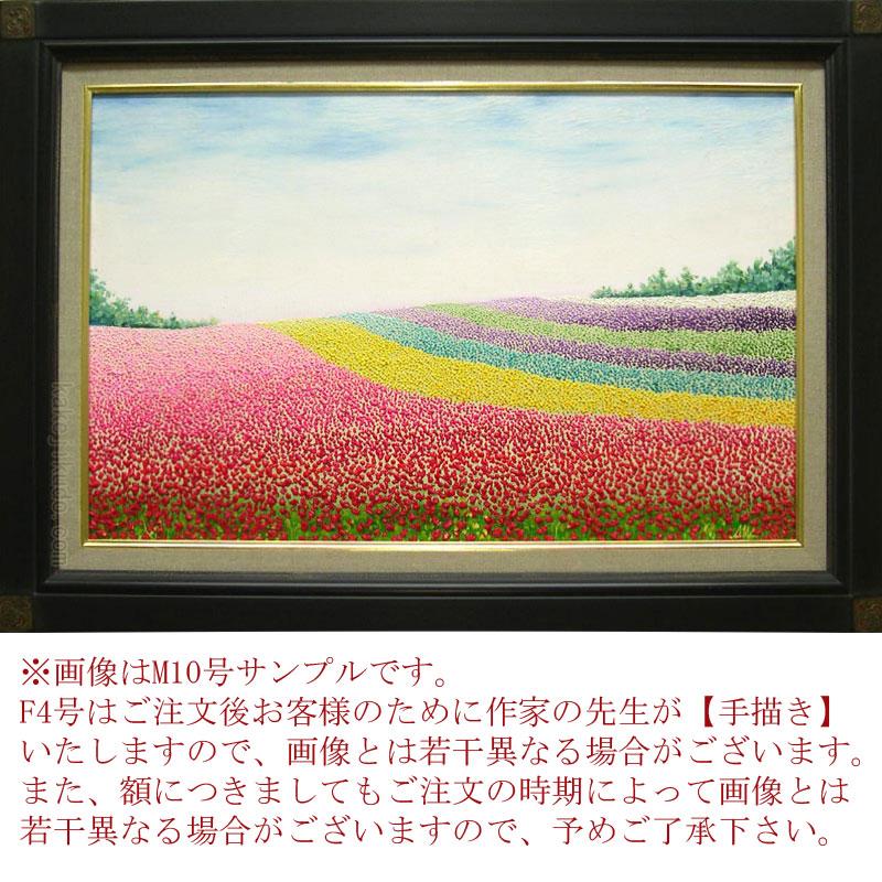 絵画 油絵 渡辺ムサシ ラベンダーの丘 (F4号) 送料無料
