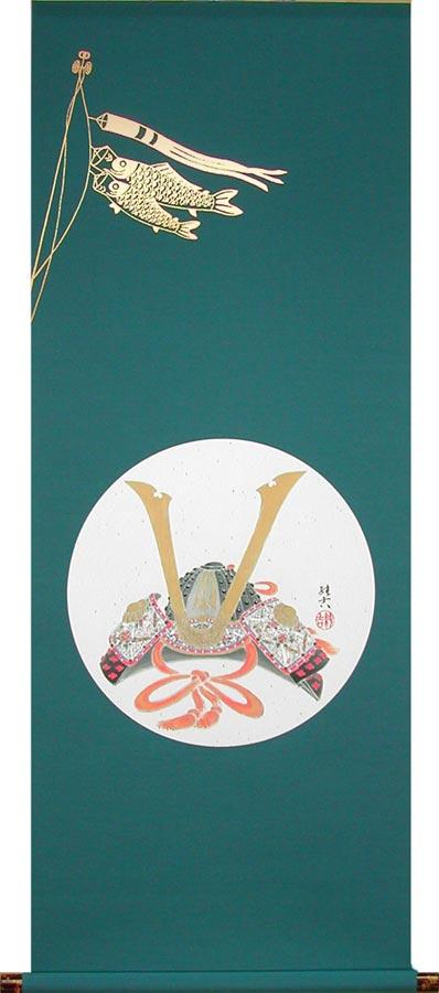 掛け軸 円窓 兜 (佐藤純吉) 送料無料 【掛軸】【半間床】【丈の短い掛軸】【端午の節句】【モダン】