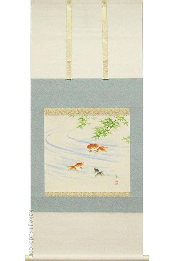 掛け軸 金魚 (西出香鶴) (掛軸小物なし) 送料無料 【掛軸】