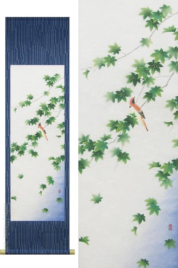 掛け軸 楓に小鳥 (南川康夫) 送料無料 【掛軸】【半間床】【夏】