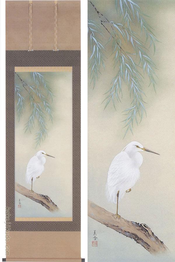 掛け軸 白鷺 (吉倉美雪) 送料無料 【掛軸】【一間床・半間床】【夏】