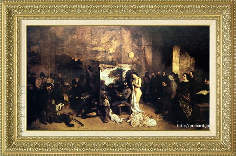 クールベ 絵画 画室 M20B号 送料無料 【複製】【美術印刷】【世界の名画】【大型絵画】