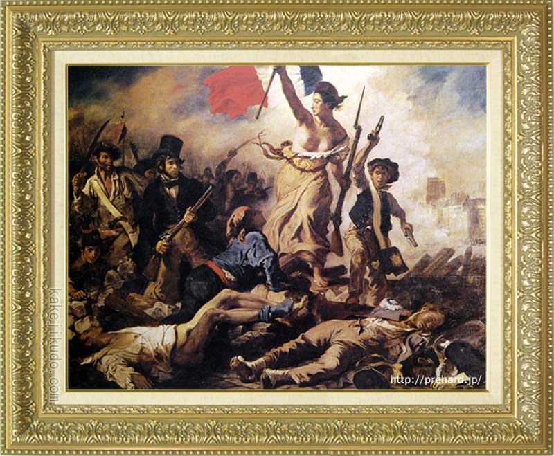 ドラクロワ 絵画 民衆を率いる自由の女神 P15号 送料無料 【複製】【美術印刷】【世界の名画】【変型特寸】