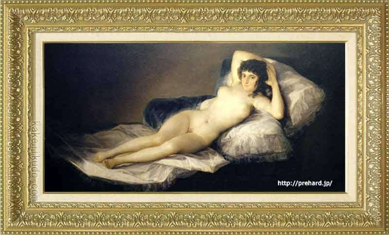 ゴヤ 絵画 裸のマハ M20B号 送料無料 【複製】【美術印刷】【世界の名画】【横長】