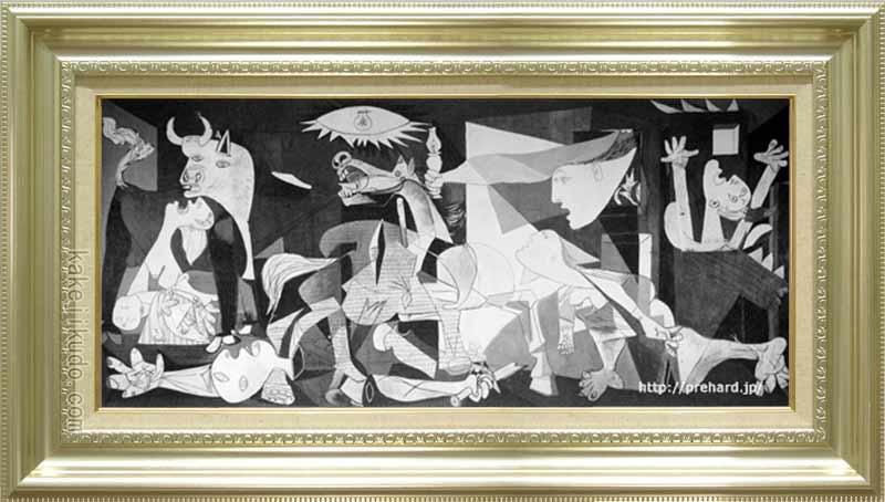 ピカソ 絵画 ゲルニカ M20C号 送料無料 【複製】【美術印刷】【世界の名画】【横長】
