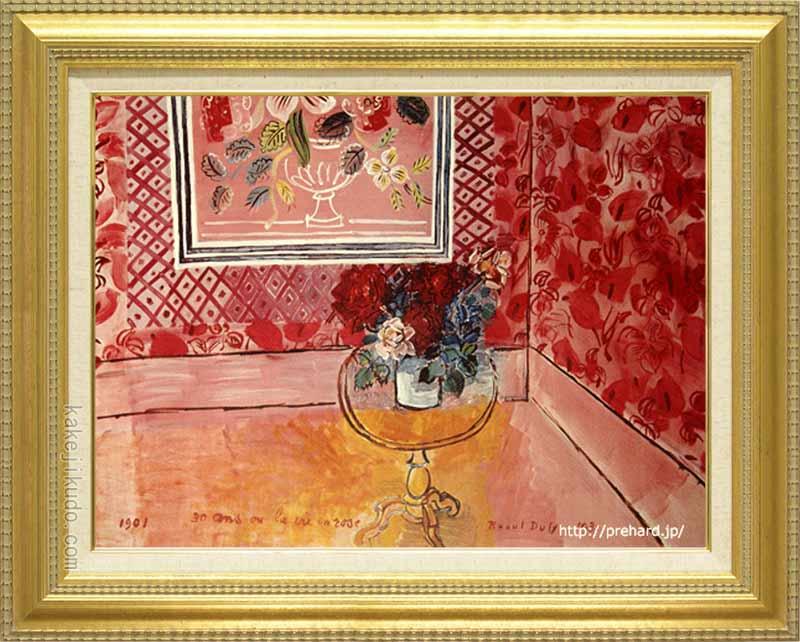 デュフィ 絵画 30歳、またはばら色の人生 P10号 送料無料 【複製】【美術印刷】【世界の名画】【10号】