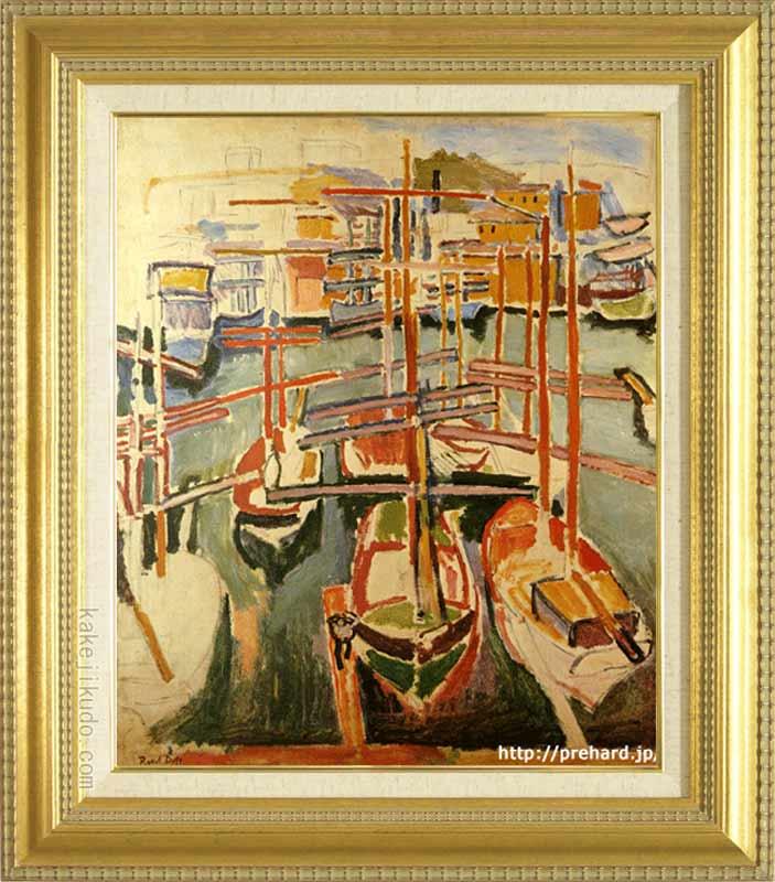 デュフィ 絵画 マルセーユの古い港 F8号 送料無料 【複製】【美術印刷】【世界の名画】【8号】