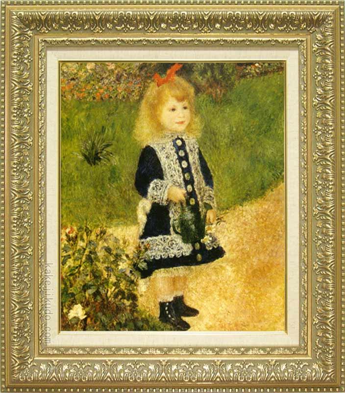ルノアール 絵画 じょうろを持つ少女 F8号 送料無料 【複製】【美術印刷】【世界の名画】【8号】