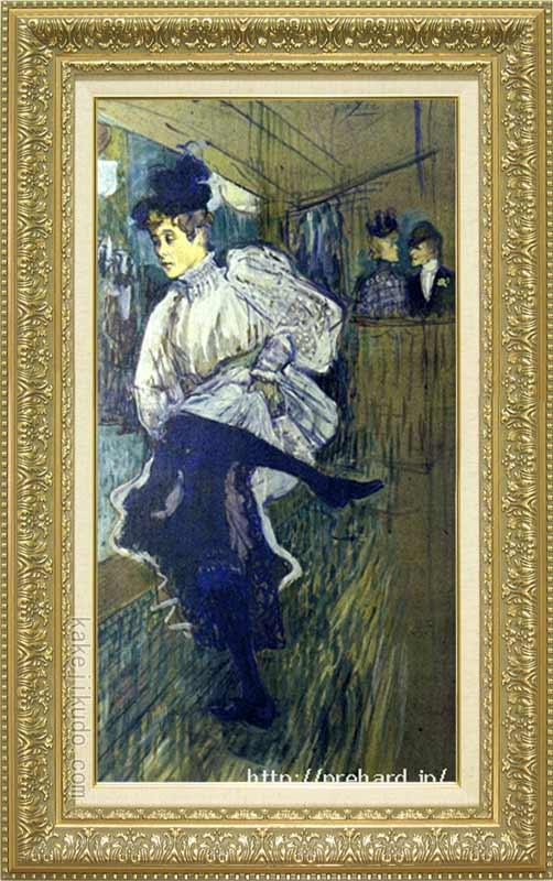 ロートレック 絵画 踊るジャンヌ・アヴリル M20B号 送料無料 【複製】【美術印刷】【世界の名画】【大型絵画】