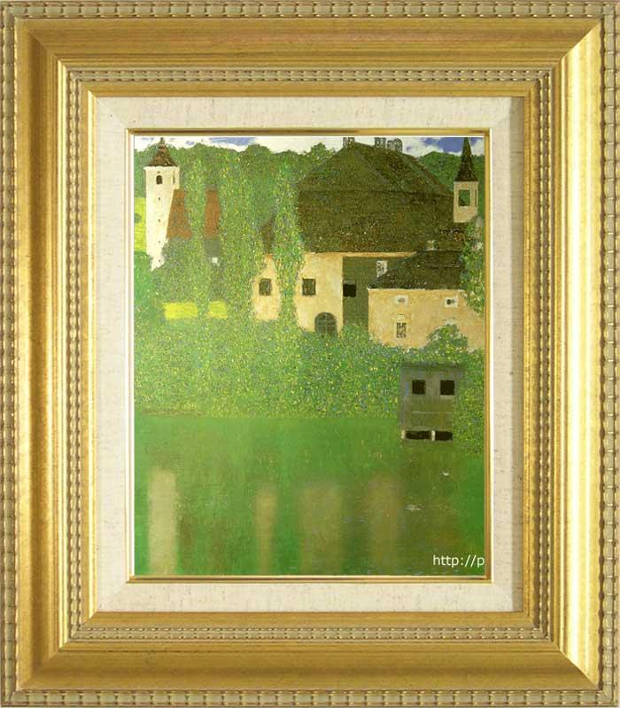 クリムト 絵画 水辺の城 F8号 送料無料 【複製】【美術印刷】【世界の名画】【8号】