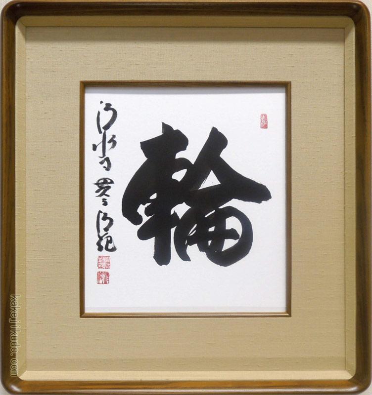 森清範(もりせいはん) 輪 色紙と額縁のセット ※即納※ 送料無料