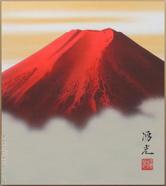 高級色紙「赤富士」湧光(色紙絵)送料無料