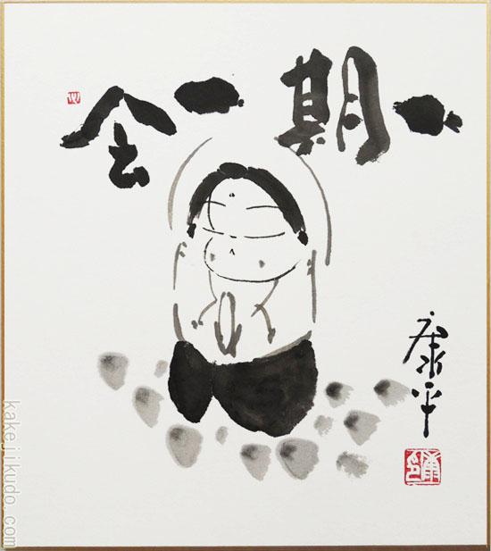 高級色紙「一期一会」康平(色紙絵)送料無料