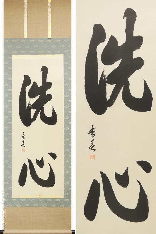 掛け軸 洗心 (西名香春) 送料無料 【掛軸】【一間床・半間床】【書】