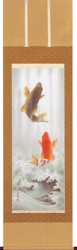 掛け軸 開運昇鯉 (小西春玲) 送料無料 【掛軸】【一間床・半間床】【鯉】
