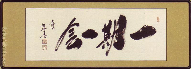 欄間額 一期一会 (小林太玄) 送料無料 【欄間額】