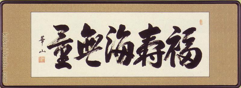 欄間額 福寿海無量 (大山華山) 送料無料 【欄間額】