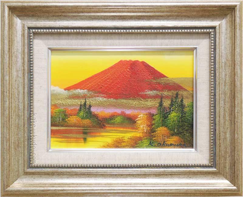 絵画 油絵 赤富士 (奥村香代子) 送料無料 【肉筆】【油絵】【富士】【サムホール】