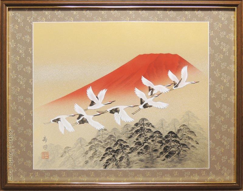 絵画 日本画 赤富士群鶴 (山岸春園) 送料無料 【肉筆】【日本画】【富士】【10号】
