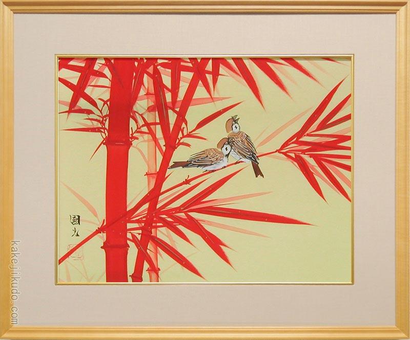 絵画 日本画 朱竹に雀 (星野国光) 送料無料 【肉筆】【日本画】【日本の風景】【6号】