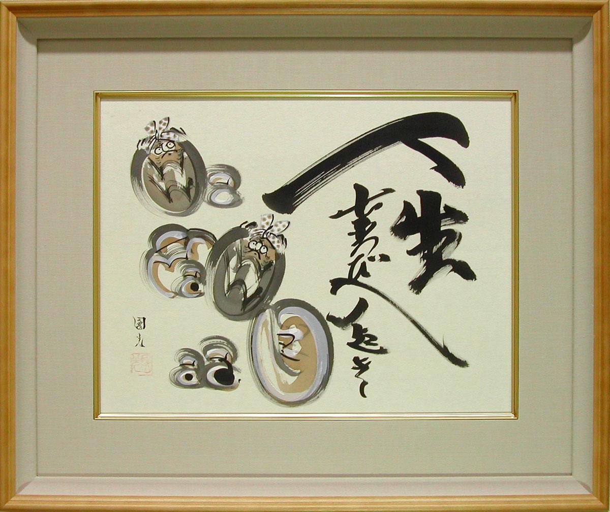 絵画 日本画 七転八起ダルマ (星野国光) 送料無料 【肉筆】【日本画】【日本の風景】【6号】