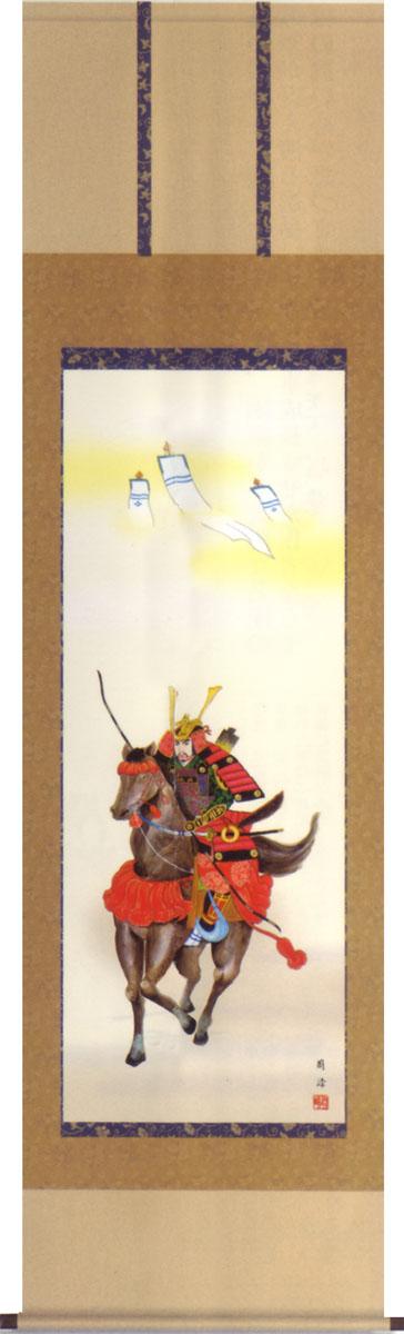 掛け軸 アウトレット☆送料無料 10年間表装品質保証 馬上武者 掛軸 メイルオーダー 送料無料 高畠周峰
