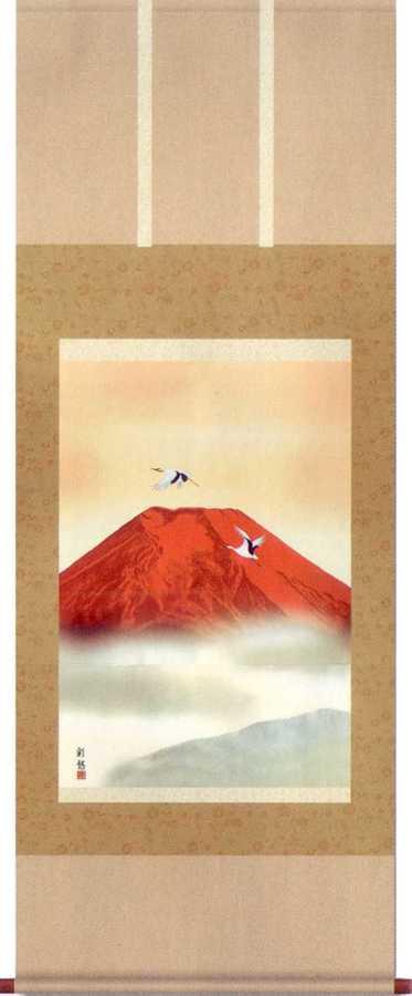 掛け軸 赤富士 (宇田川彩悠) 送料無料 掛軸
