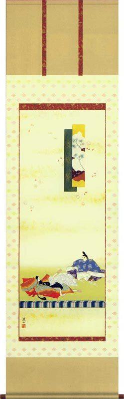 掛け軸 歌仙雛 (伊藤渓山) 送料無料 掛軸
