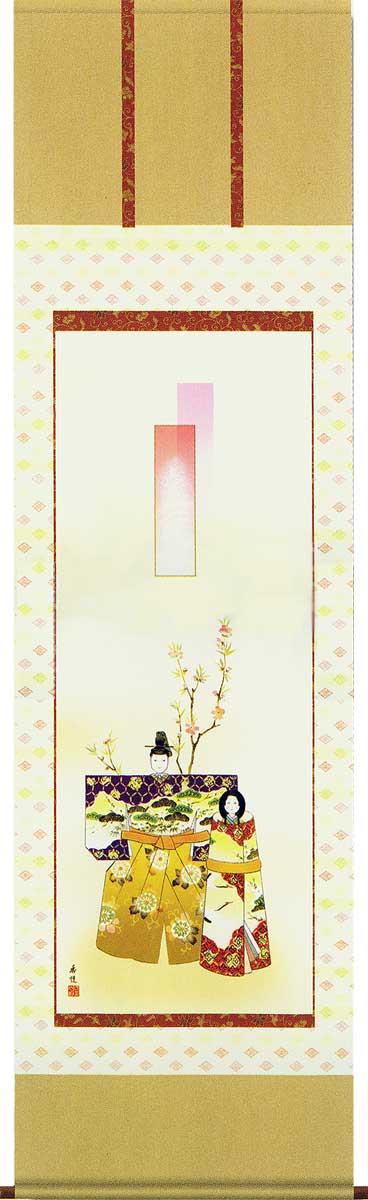 掛け軸 10年間表装品質保証 立雛 アウトレット☆送料無料 西尾香悦 掛軸 送料無料 人気の製品