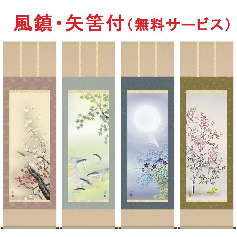 掛け軸 四季花鳥 (清水玄澄) 送料無料 掛軸