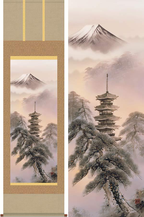 掛け軸 富岳塔景 (江本修山) 送料無料 掛軸
