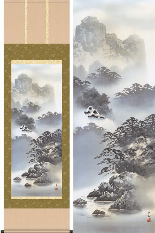 掛け軸 紫山憧憬 (伊藤渓山) 送料無料 掛軸