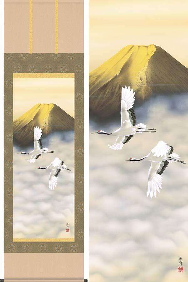 掛け軸 金富士双鶴 (伊藤香句) 送料無料 掛軸