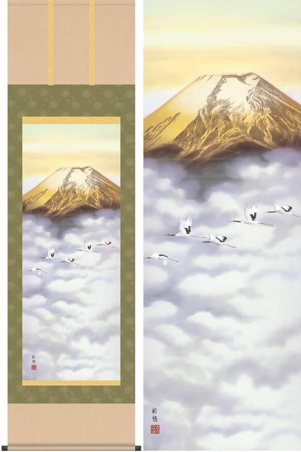 掛け軸 金輝富士 (宇田川彩悠) 送料無料 掛軸