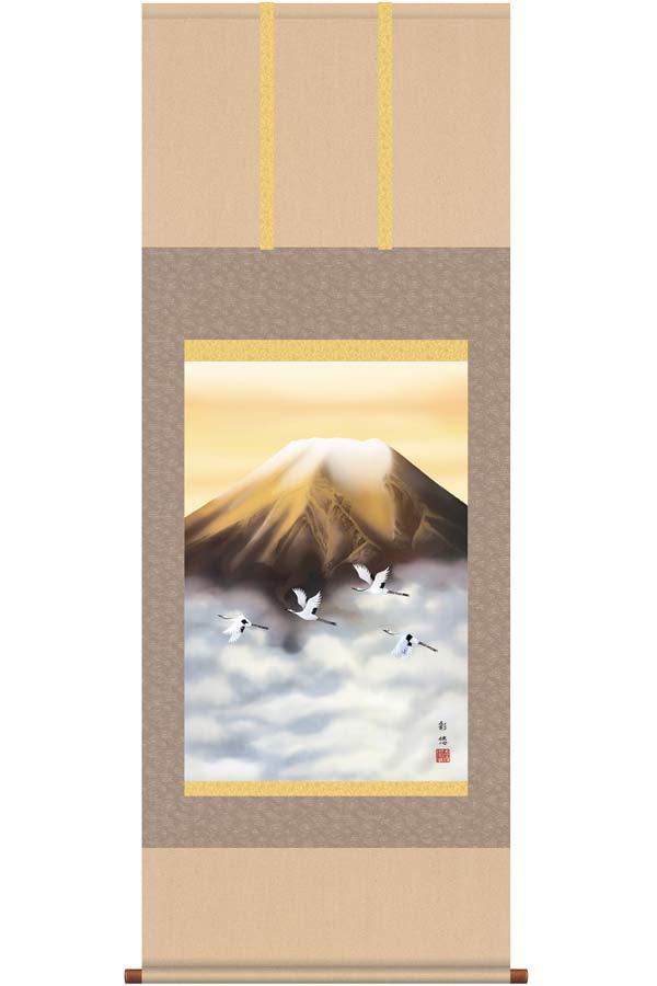 掛け軸 黄金富士 (宇田川彩悠) 送料無料 掛軸
