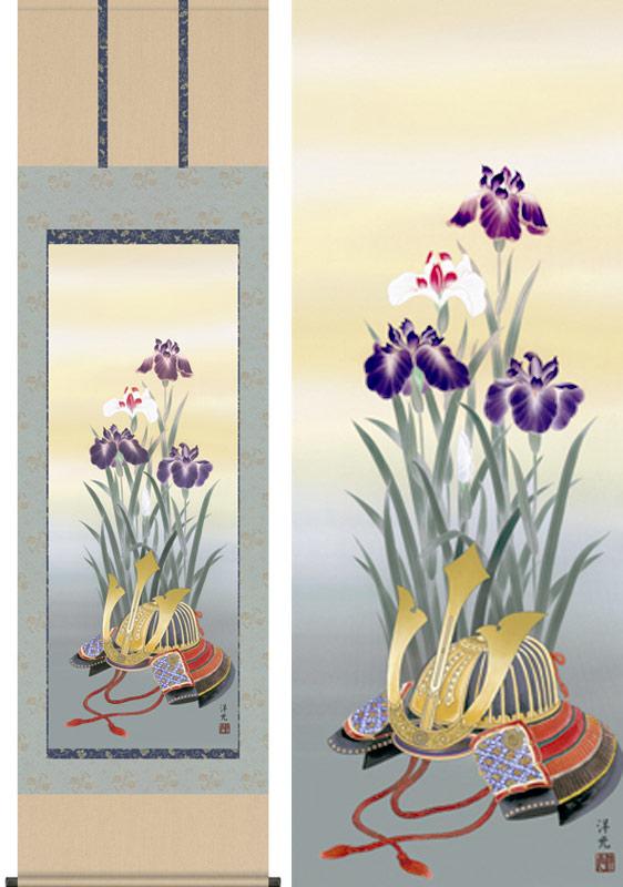 マーケティング 期間限定特価品 掛け軸 10年間表装品質保証 兜と菖蒲 井川洋光 送料無料 掛軸