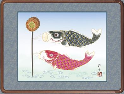 額装 鯉のぼり (佐野洋旬) 送料無料 掛軸