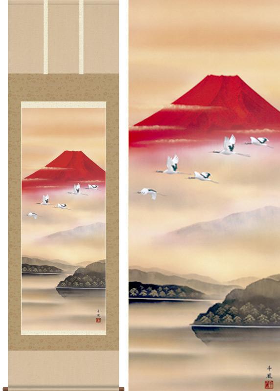 掛け軸 赤富士飛翔 (熊谷千風) 送料無料 掛軸
