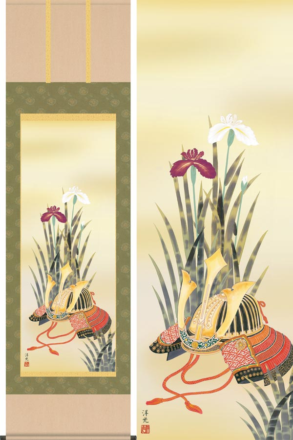 掛け軸 兜と菖蒲 (井川洋光) 送料無料 掛軸