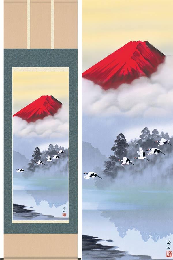 掛け軸 赤富士飛翔 (鈴村秀山) 送料無料 掛軸