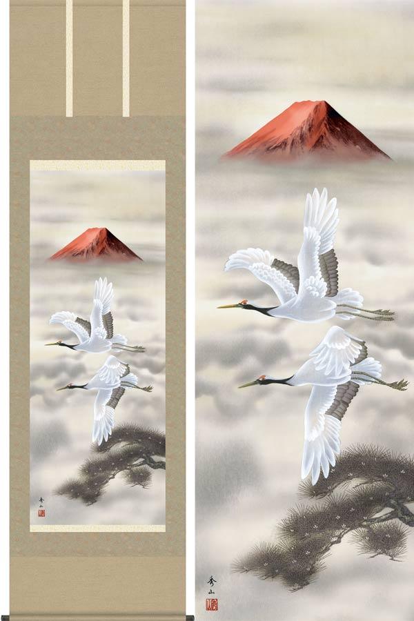 掛け軸 富岳飛翔 (鈴村秀山) 送料無料 掛軸