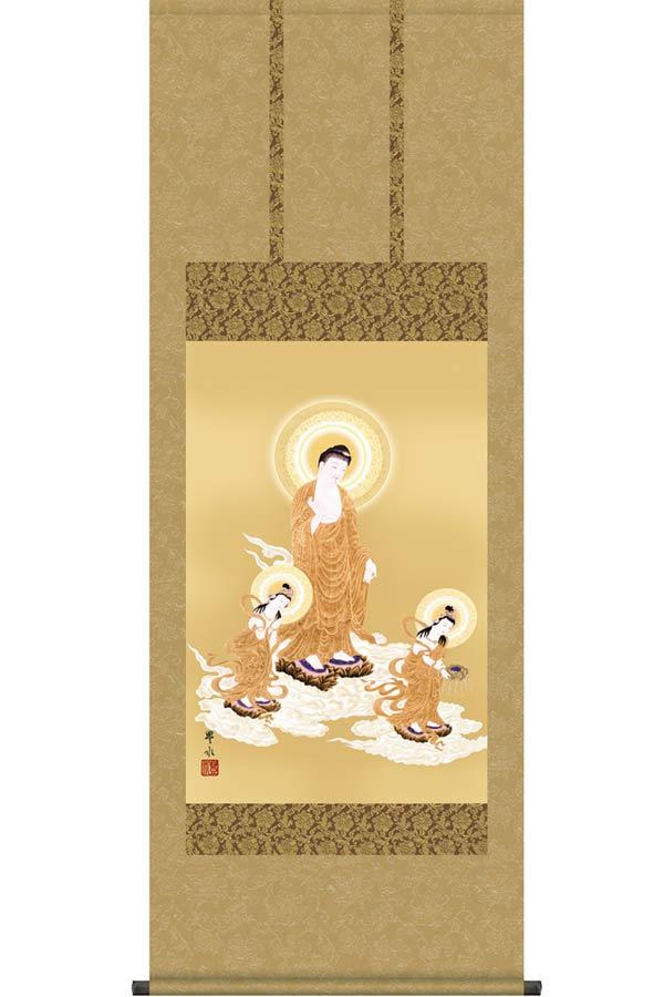 使い勝手の良い 正規品 掛け軸 10年間表装品質保証 阿弥陀三尊佛 掛軸 天野豊水 送料無料