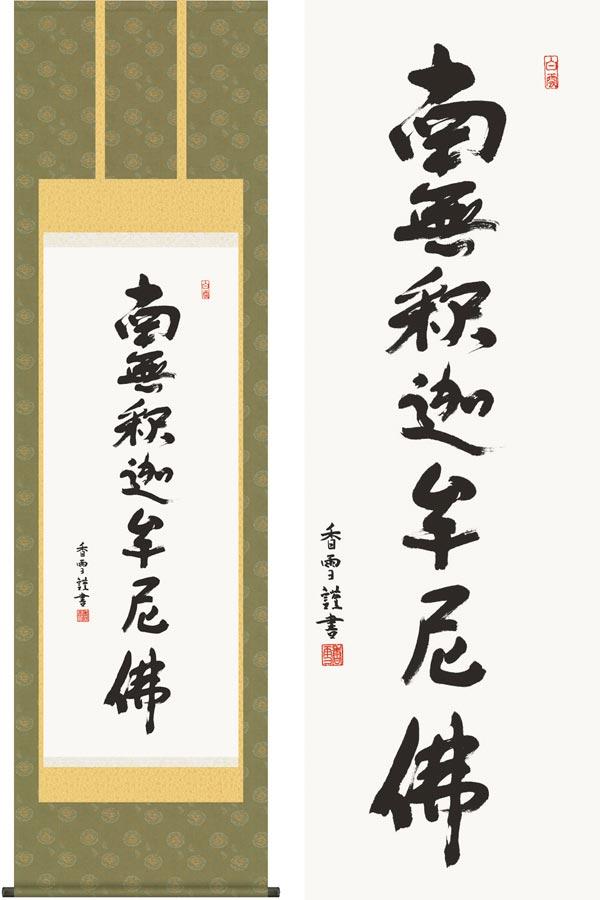 掛け軸 釈迦名号 (斎藤香雪) 送料無料 掛軸