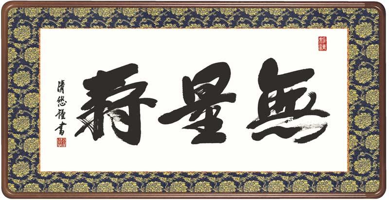 仏間額 無量寿 (吉田清悠) 仏間額 送料無料 (吉田清悠)【佛間額 送料無料】, カキザキマチ:67582962 --- sunward.msk.ru