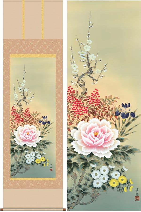 掛け軸 四季花 (根本葉舟) 送料無料 掛軸