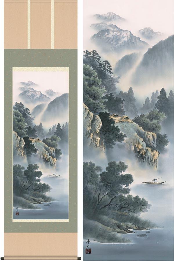 掛け軸 即納送料無料! 日本未発売 10年間表装品質保証 山河望郷 送料無料 佐伯峰水 掛軸