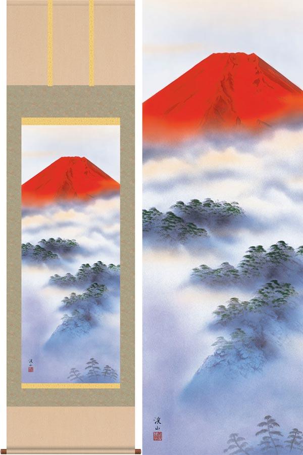 掛け軸 赤富士 (伊藤渓山) 送料無料 掛軸