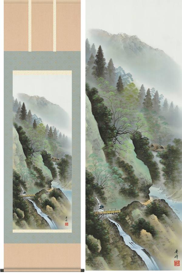 掛け軸 山河水明 (小林秀峰) 送料無料 掛軸